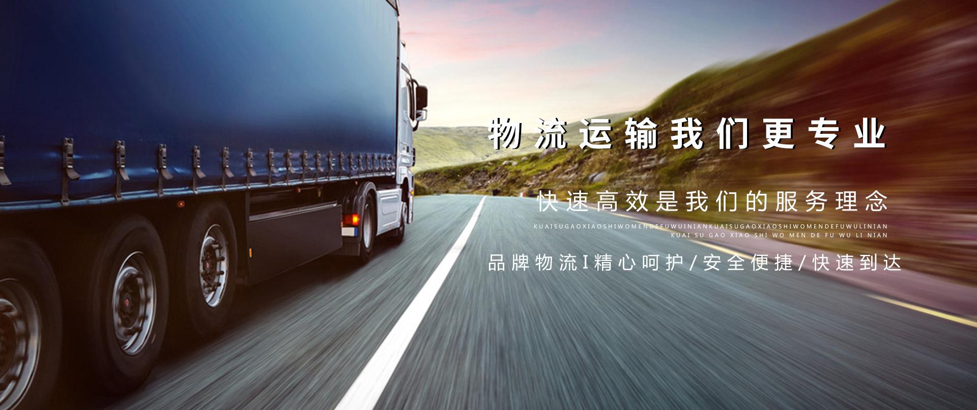 物流运输公司,物流配送公司,物流公司配送